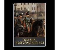 Буклет А4 - «Гвардия.Новгородский код»