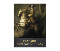 Буклет А4 - «Гвардия. Петровский код»