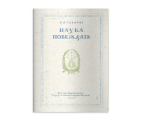 """Буклет А5 - """"Наука побеждать"""""""