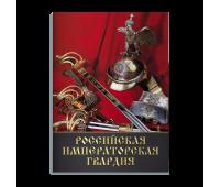 Буклет А4 - Российская Императорская Гвардия