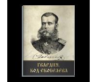Буклет А4 - «Гвардия. Генерал Скобелев»