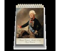 """Блокнот стандарт, 105 х 150 мм  """"Портрет Суворова. Австрия. 1799 г.""""  Йозеф Крейцингер."""