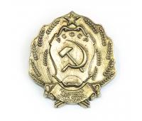 Значок латунный  Герб (1920-1922 ГГ)