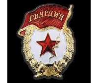 Знак ГВАРДИЯ. СССР (муляж), латунь, эмаль, 35х45 мм