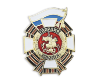 Знак ГВАРДИЯ. РОССИЯ (муляж), латунь, эмаль, 33х43мм