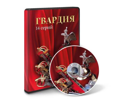 Компакт-диск (аудио) - Документальный цикл Гвардия