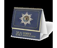 Календарь настольный перекидной Домик, стандарт - Императорская гвардия