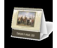 Календарь настольный перекидной Домик, стандарт - Гвардия в лицах