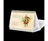 """Календарь настольный перекидной """"Домик"""" - """"Н.Самокиш. Военная серия"""""""