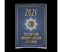 Календарь настенный перекидной А3 - Императорская гвардия