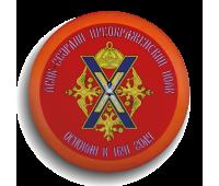 Магнит круглый, d 55 мм,Полковой знак Лейб-гвардии Преображенского полка