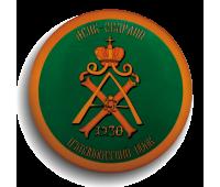 Магнит круглый, d 55 мм,Полковой знак Лейб-гвардии Измайловского полка