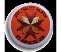 Магнит круглый, d 55 мм,Полковой знак Лейб-гвардии Казачего полка