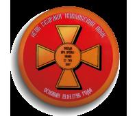 Магнит круглый, d 55 мм,Полковой знак Лейб-гвардии Павловского полка