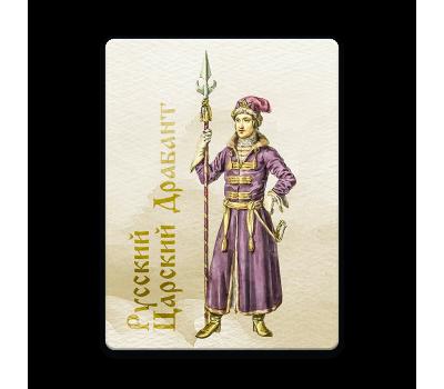 Магнит виниловый прямоугольный Русский Царский Драбант