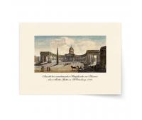 Постер-гравюра А4, премиум - Постер-гравюра: Вид на Казанский кафедральный собор