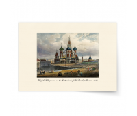 Постер-гравюра  А4, премиум - Собор Василия Блаженного. Москва.1840