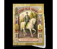 """Постер-картина А3, стандарт. """"Всеобщий русский календарь на 1898 год""""."""