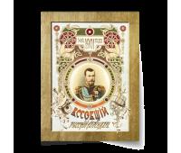 """Постер-картина А3, стандарт. """"Всеобщий русский календарь на  1901 год. Николай II""""."""