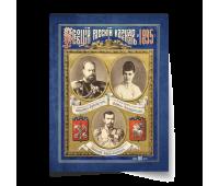 """Постер-картина А3, стандарт. """"Всеобщий русский календарь на 1895  год""""."""