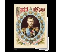 """Постер-картина А3, стандарт. """"Всеобщий русский календарь на 1898 год. Николай II""""."""