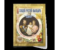 """Постер-картина А3, стандарт. """"Всеобщий русский календарь на 1898 год. Николай II, Александра Федоровна и   Ольга""""."""