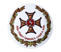 Тарелка сувенирная D21 Лейб-гвардии Гродненский гусарский полк