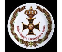 Тарелка сувенирная D21 Лейб-гвардии Гренадерский полк