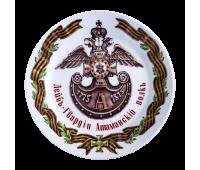 Тарелка сувенирная D21 Лейб-гвардии Атаманский полк