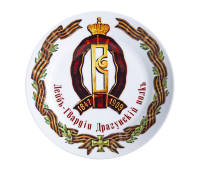 Тарелка сувенирная D21 Лейб-гвардии Драгунский полк