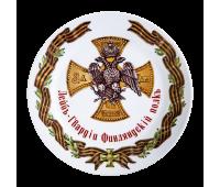 Тарелка сувенирная D21 Лейб-гвардии Финляндский полк
