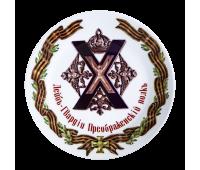 Тарелка сувенирная D21 Лейб-гвардии Преображенский полк