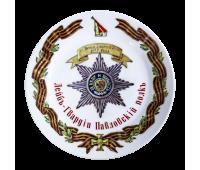 Тарелка сувенирная D21 Лейб-гвардии Павловский полк