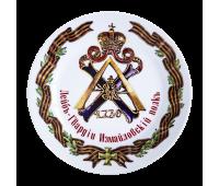Тарелка сувенирная D21 Лейб-гвардии Измайловский полк