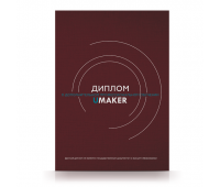 Грамота/Сертификат - лен