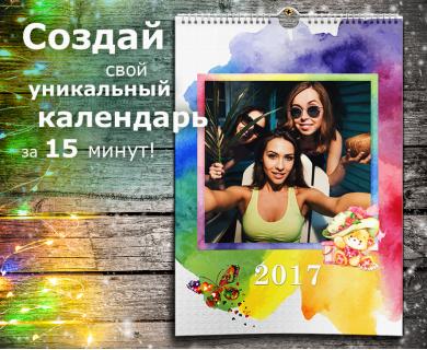 Создать календарь
