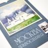 В продаже появился календарь «Москва Православная»