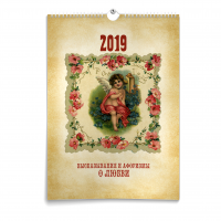 Календарь - Любовь