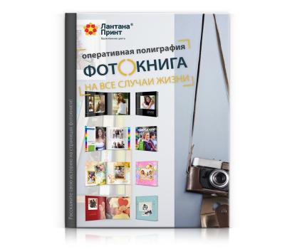 Каталог/брошюра - А4 (20 страниц)