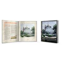"""Книга - """"Монастыри и храмы Москвы"""""""