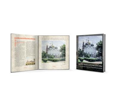 Монастыри и храмы Москвы в акварелях Сергея Подъяблонского